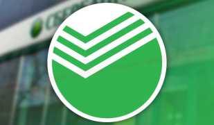 Порядок возврата страховки по потребительскому кредиту в Сбербанке
