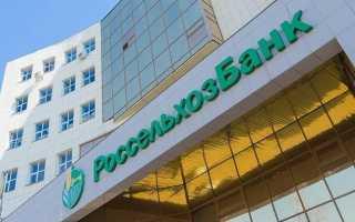 Кредиты Россельхозбанка и процентные ставки 2018 физическим лицам