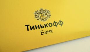 Как узнать задолженность в банке Тинькофф по фамилии