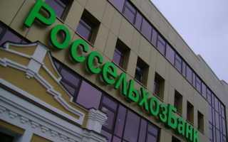 Кредиты без поручителей в Россельхозбанке пенсионерам до 75 лет