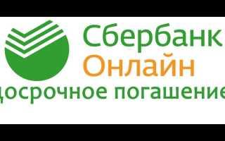 Частичное и досрочное погашение кредита в Сбербанке