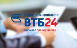 Особенности процедуры рефинансирования кредита в ВТБ 24