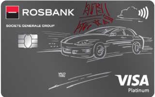 Условия по кредитной карте Росбанка и порядок ее оформления