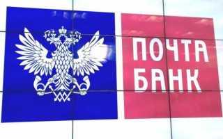 Рефинансирование кредитов других банков в ПАО «Почта Банк»