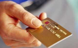 Как взять кредитную карту онлайн без справок и поручителей