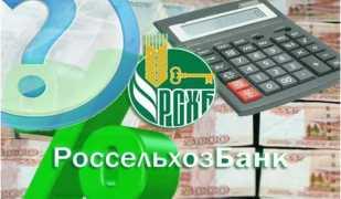 Потребительские кредиты в Россельхозбанке для физических лиц