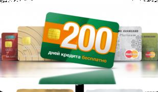 Кредитная карта от банка Авангард с льготным периодом 200 дней