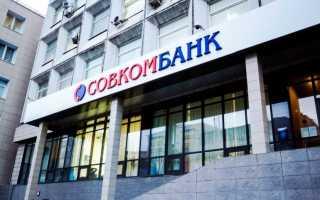 Оформление кредита в Совкомбанке без справок и поручителей
