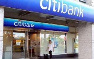 Потребительский кредит наличными в Ситибанке без поручителей