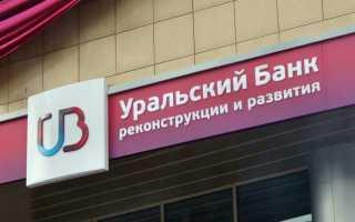 Рефинансирование в УБРиР (Уральском банке реконструкции)