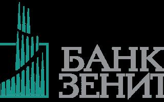 Ставка и условия рефинансирования кредитов в банке Зенит
