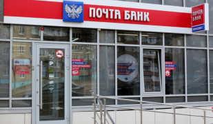 Кредит в Почта Банк: условия, калькулятор, процентная ставка 2018 года