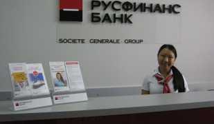 Процентные ставки на кредиты наличными в Русфинанс Банке