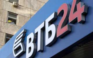Условия оформления потребительского кредита в ВТБ 24