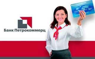 Оформление потребительского кредита в банке Петрокоммерц