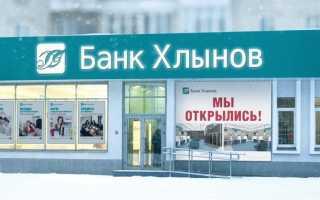 Условия рефинансирования в банке Хлынов и процентная ставка