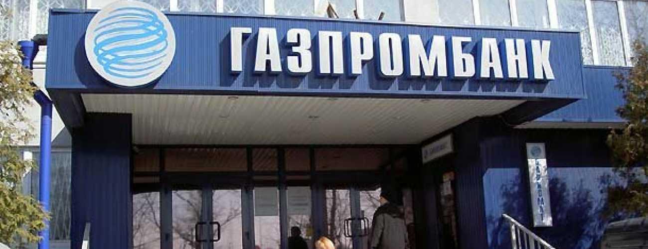 Потребительский кредит для физических лиц в Газпромбанке