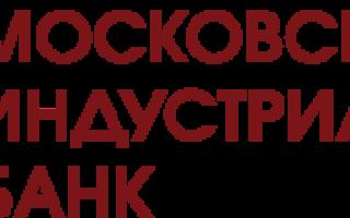 Потребительский кредит в Московском индустриальном банке