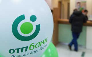 Оформление онлайн-заявки на кредит наличными в ОТП Банке