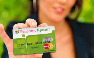 Как взять в банке Ренессанс Кредит потребительский кредит