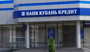 Рефинансирование займов других банков в Кубань Кредите