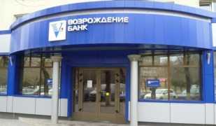 Начисление ставки на потребительский кредит в банке Возрождение