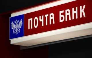 Процентная ставка по потребительскому кредиту в «Почта Банке»
