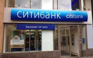 Потребительский кредит от Ситибанка: особенности и калькулятор онлайн
