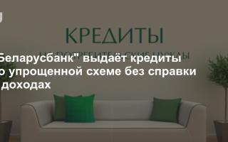 Условия кредитов на потребительские нужды в Беларусбанке