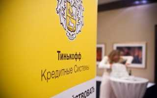 досрочное погашение тинькофф кредит наличными самый лучший бюджетный смартфон до 5000 рублей