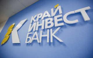 Калькулятор рефинансирования кредитов других банков в Крайинвестбанке