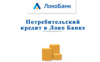 Потребительский кредит в Локо Банк: условия получения