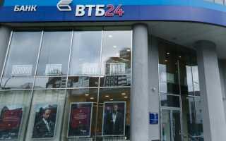 Особенности и условия рефинансирования кредитов в ВТБ 24