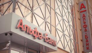 Особенности рефинансирования кредита и ипотеки в Альфа-Банке