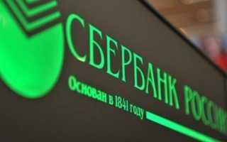 Образец заявления на снижение процентной ставки по кредиту Сбербанка