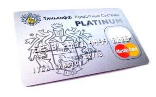 Кредитная карта Тинькофф: процентная ставка и условия