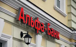 Альфа-банк: процентная ставка по потребительскому кредиту