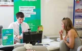 Рефинансирование кредитов в Сетелем банке