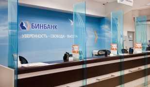 Кредит в «Бинбанке»: потребительский кредитный калькулятор
