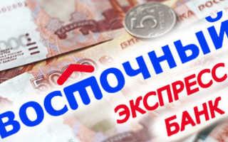 Восточный банк: кредитный калькулятор потребительского кредита