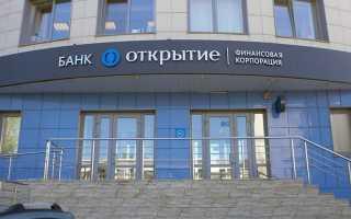 Условия потребительских кредитов в банке Открытие