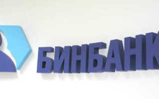 бинбанк потребительский кредит процентная ставка русский стандарт банк отзывы сотрудников
