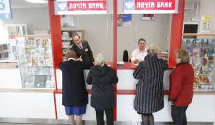 Кредит пенсионерам в Почта Банке: процентная ставка в 2018 году