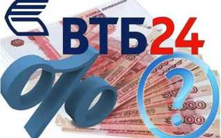 Процентная ставка по потребительскому кредиту в банке ВТБ в 2018 году