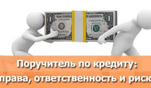 Ответственность поручителя в случае невыплаты кредита заемщиком