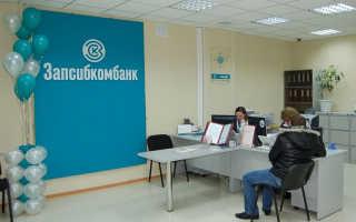Рефинансирование кредитов для физических лиц в Запсибкомбанке