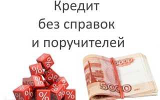 Кредит на 200000 без справок и поручителей