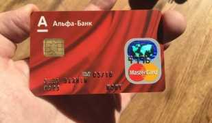 Кредитная карта Альфа-Банка: льготный период 100 дней, условия
