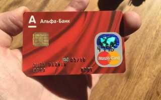альфа банк кредитная карта оператор смартфон blackview оф сайт