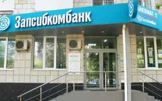 Условия оформления потребительского кредита в Запсибкомбанке